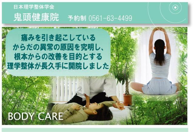 理学整体 鬼頭健康院 名古屋市名東区の隣り、長久手町に移転しました。 腰痛 坐骨神経痛 手足のしびれの事なら 日本理学整体学会